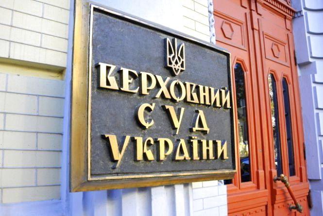 Верховний суд України заснували 16 грудня