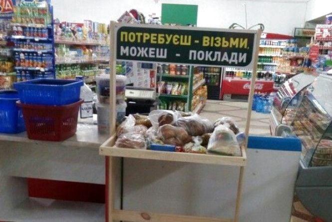 Благодійні полиці для потребуючих уже є у кількох крамницях Тернополя