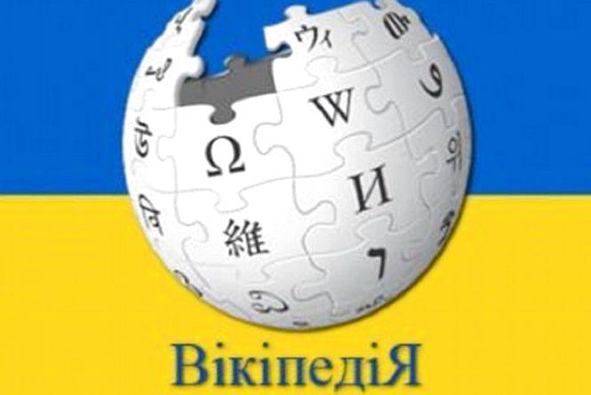 Сьогодні, 15 січня: День Вікіпедії