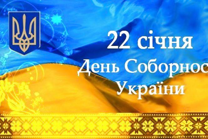 Як на Тернопіллі святкуватимуть День Соборності (план заходів)
