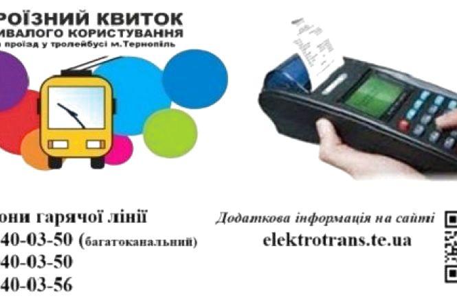 «Плюси» і «мінуси» електронних квитків у тролейбусах