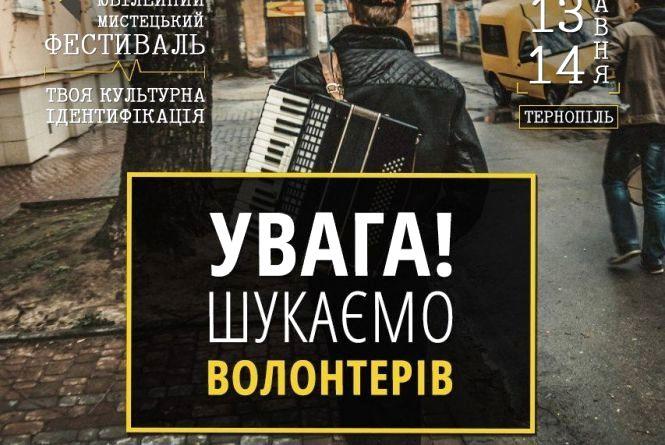 """Мистецький фестиваль """"Ї"""" оголошує набір волотерів"""