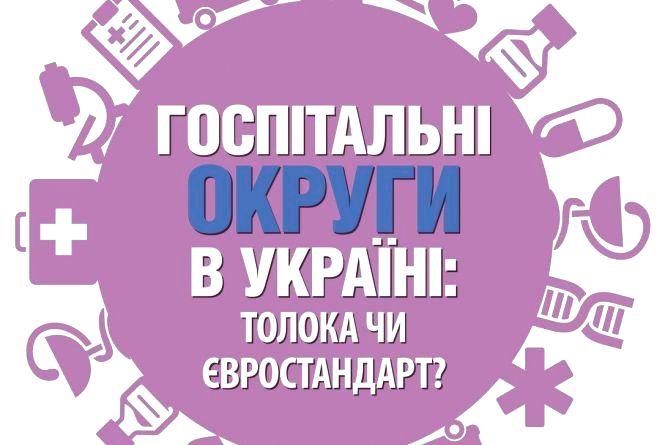На Тернопільщині можуть створити чотири госпітальні округи