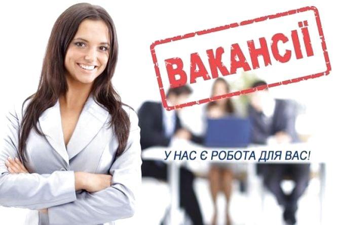 Вакансії тижня: кого шукають і які зарплати пропонують роботодавці у Тернополі