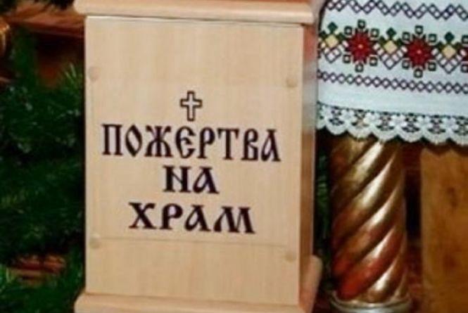 На Збаражчині із церкви вкрали 4000 гривень. Сейф був відкритий