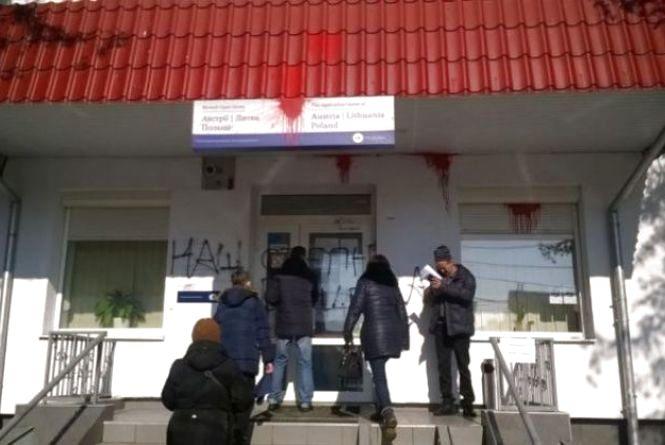 Візовий центр обляпали фарбою: кого підозрюють у вандалізмі (ОНОВЛЕНО)