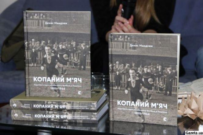 Буде презентація книги про футбол