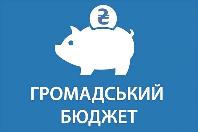 На реалізацію проектів переможців Громадського бюджету виділили 9 млн грн