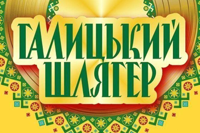 «Галицький шлягер» збирає шанувальників української пісні