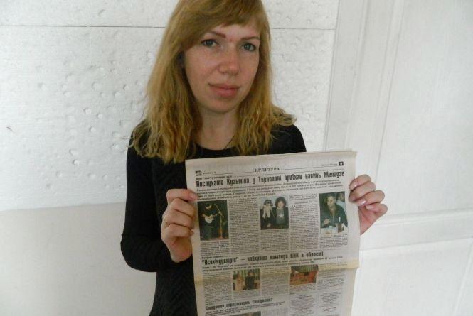 Допомагала команді КВК, тому зберегла стару газету
