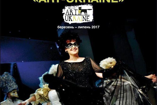 Тернопільський драмтеатр – учасник фестивалю-конкурсу «ART-UKRAINE» - 2017