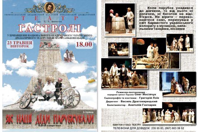 Тернопільські актори їдуть на гастролі до Львова