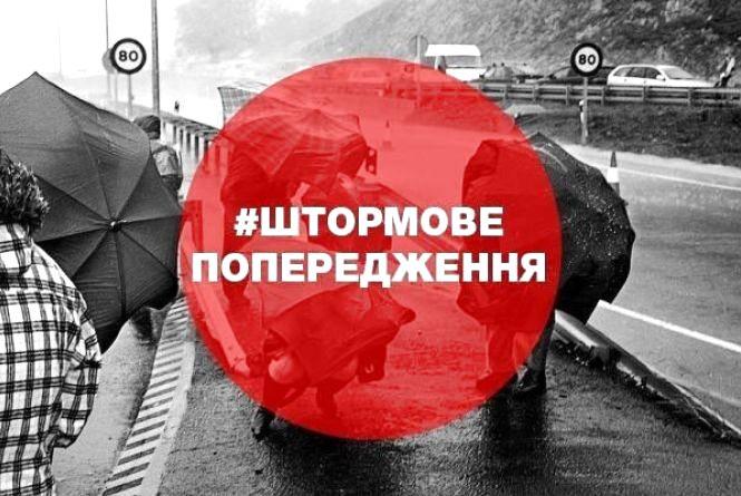 Увага! На Тернопільщині оголошено штормове попередження