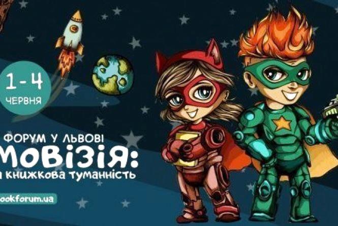 Юних тернополян запрошують на Дитячий Форум до Львова