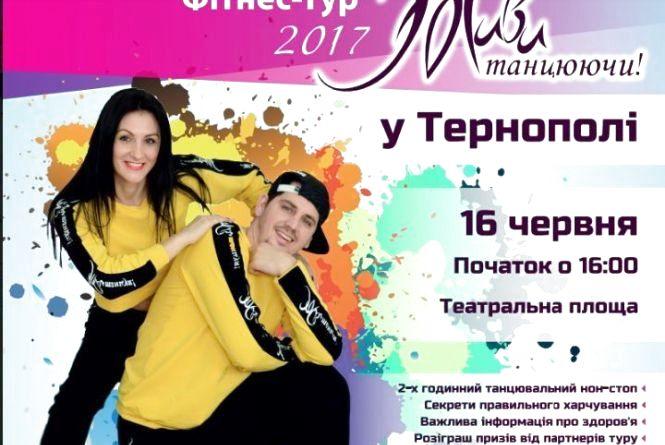 Всеукраїнський фітнес-тур «Живи танцюючи» відвідає Тернопіль