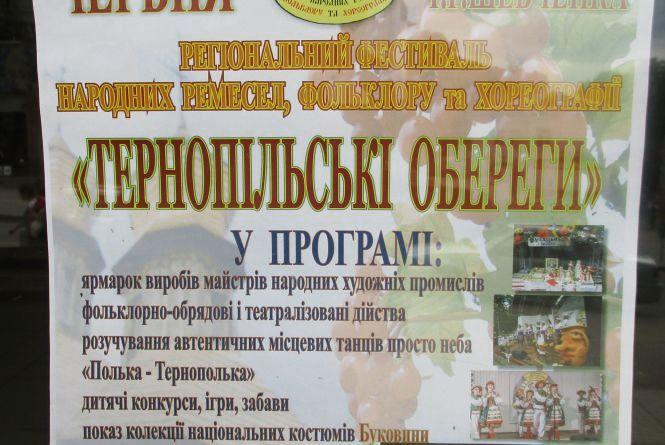 В парку ім. Т. Шевченка буде фестиваль «Тернопільські обереги»