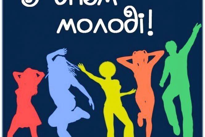 Як тернопільська молодь святкуватиме День молоді