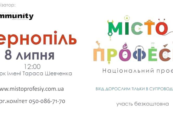 Тернопільських діток запрошують у «Місто Професій»
