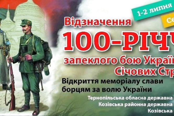 Відзначать 100-ту річницю бою січових стрільців під Конюхами