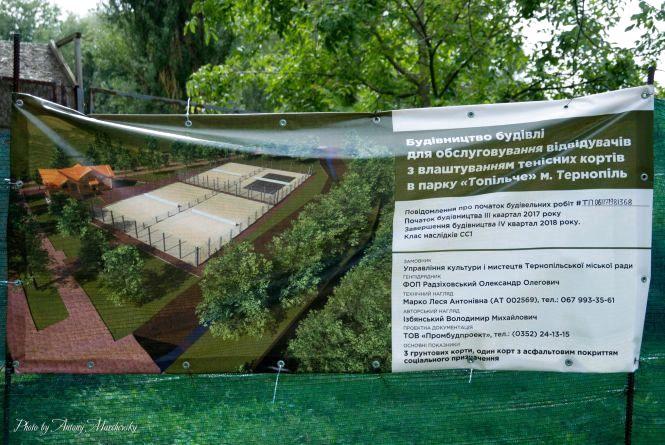У парку Топільче будують чотири тенісних корти. Один буде безкоштовним