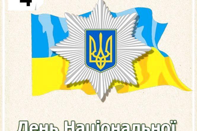 Сьогодні, 4 серпня: День національної поліції України