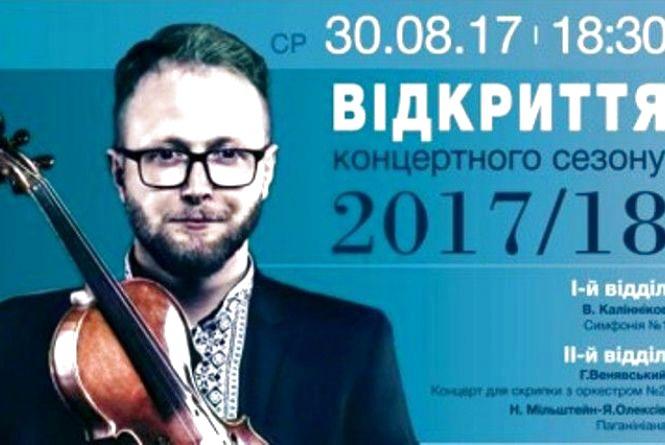 Тернопільська філармонія запрошує на відкриття нового концертного сезону