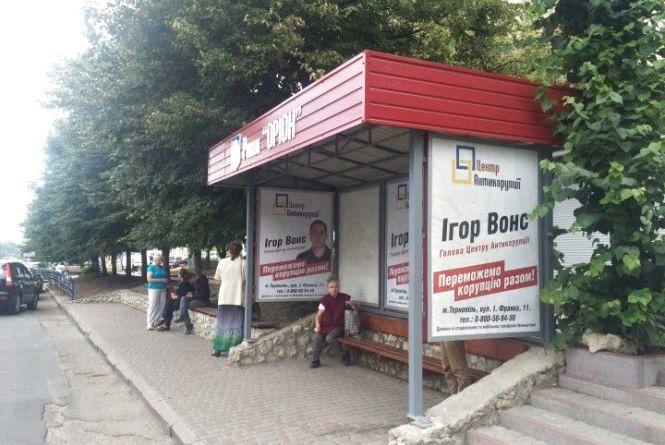 У Тернополі перейменують третину зупинок