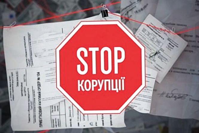 На Тернопільщині виявили 28 корупціонерів