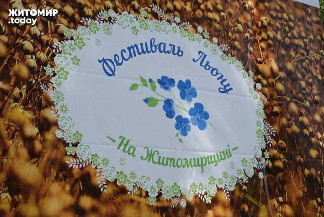 Тернополян запрошують на фестиваль льону