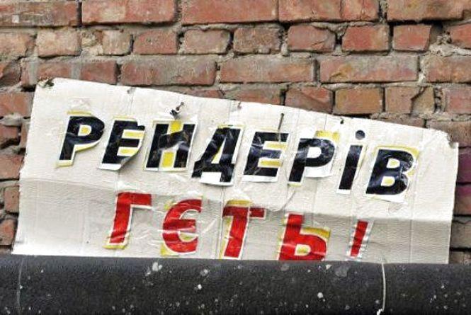 На Тернопільщині створили оперативний штаб із протидії рейдерства