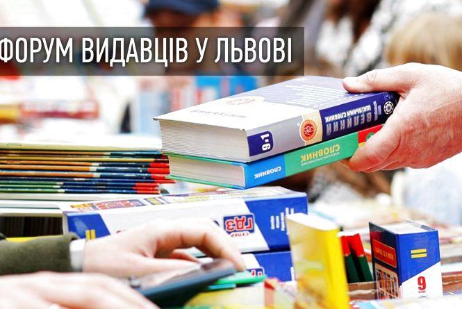 У Львові буде 24-й Форум видавців