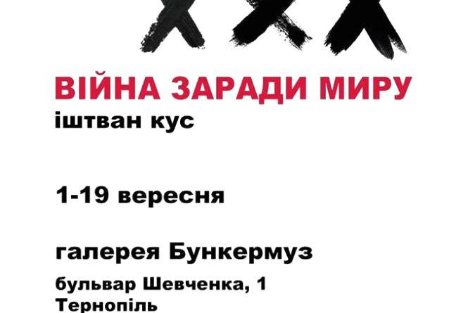 У Bunkermuz gallery відкриють виставку «Війна заради миру»