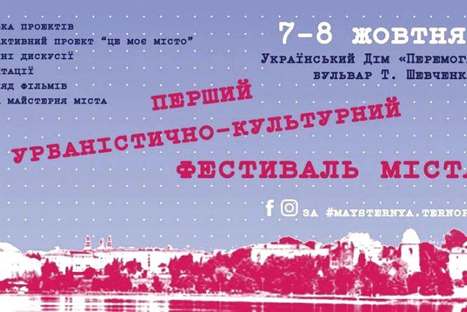 Відбудеться фестиваль «Майстерня Тернополя»