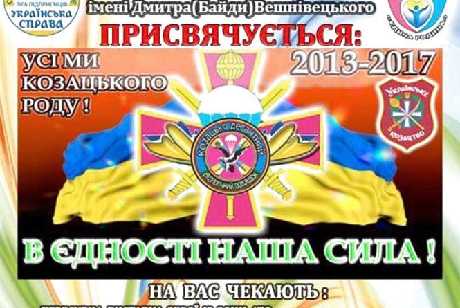 На Театральному майдані буде козацьке свято
