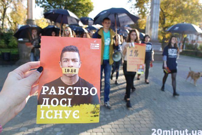На підтримку акції боротьби з торгівлею людьми молодь вийшла з парасольками
