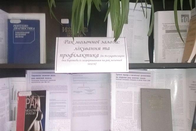 У медичній бібліотеці – книжкова виставка «Рак молочної залози: лікування та профілактика»