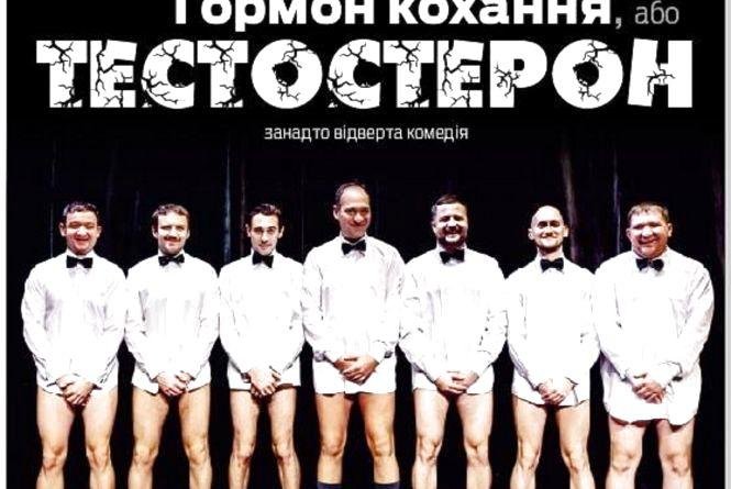 У Тернополі – прем'єра відвертої комедії про гормон кохання