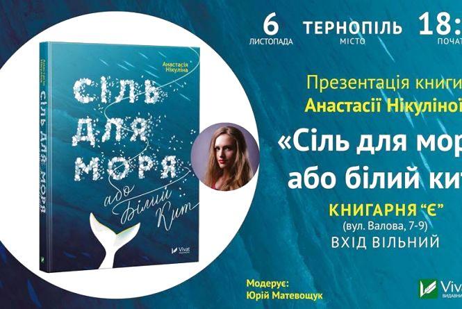 Анастасія Нікуліна представить у Тернополі свій дебютний роман-бурю