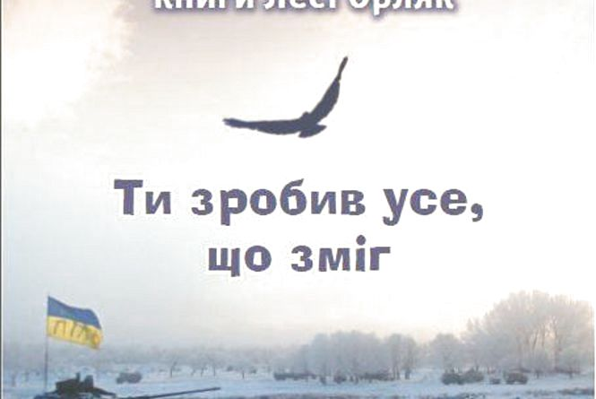 Мати загиблого Олександра Орляка написала книгу