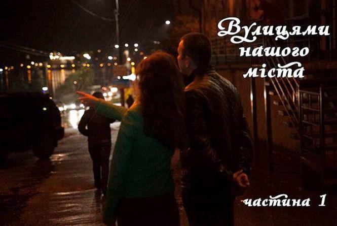 Пропонують пройтись вулицями Тернополя разом із вокально-інструментальним ансамблем