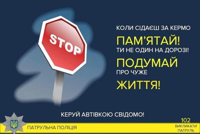 На Тернопільщині найчастіше ДТП трапляються у п'ятницю
