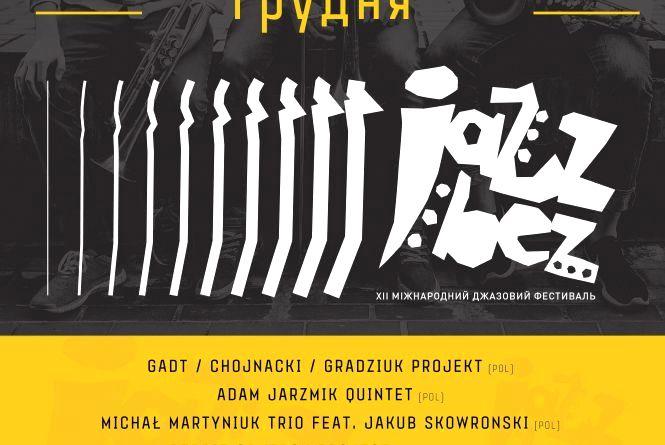 JazzBez у Тернополі проведуть на початку грудня