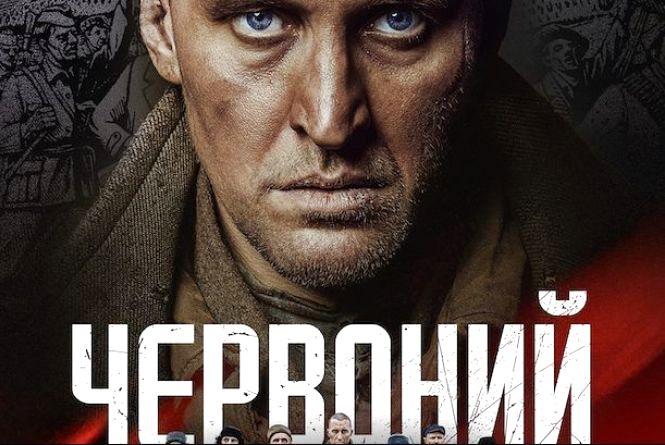 У січні в Тернополі можуть почати зйомки  «Червоний. Без лінії фронту»