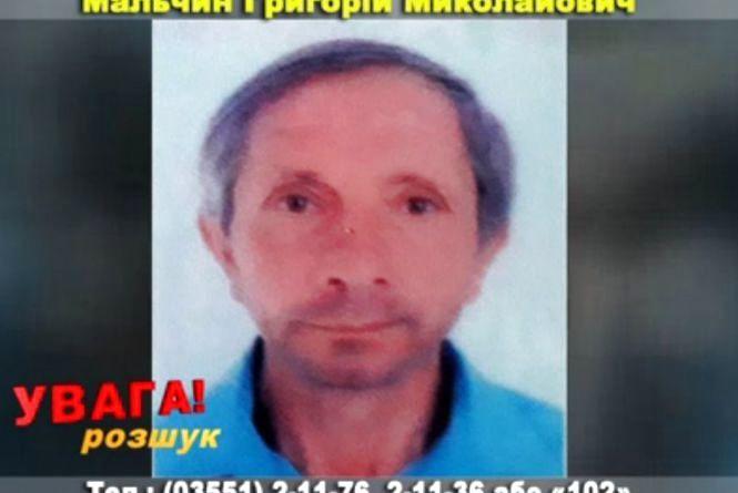На Тернопільщині чоловік вийшов з дому і пропав