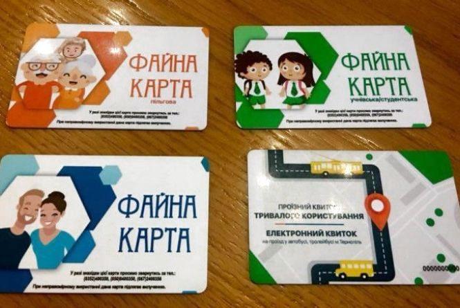 """Багатьом видали заблоковані """"Картки тернополянина"""". Розрахуватись ними в транспорті неможливо"""