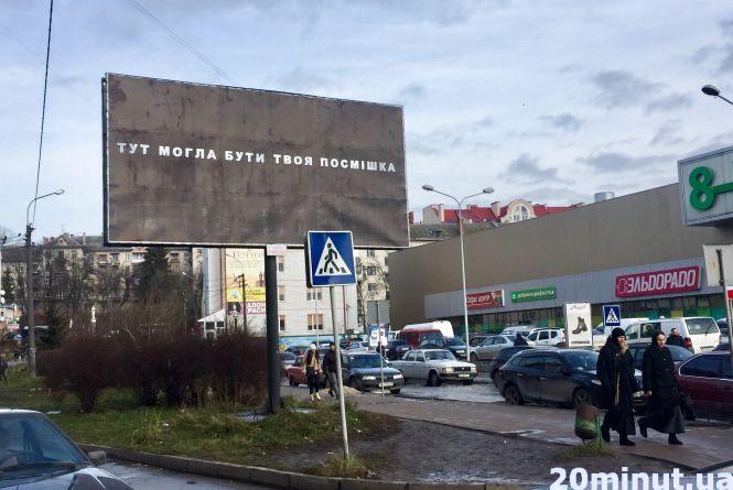 Фото дня: у Тернополі з'явився позитивний білборд