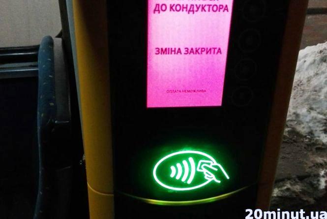 """У валідаторів за 1,5 млн грн буває """"зміна закрита"""""""