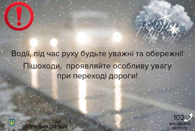 До уваги водіїв! Зважайте на складні погодні умови!