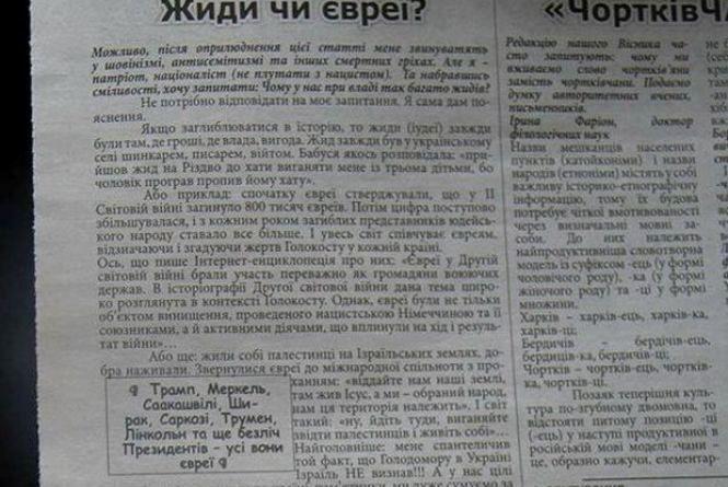 """Чортківська газета опублікувала статтю """"Жиди чи євреї"""". Прокуратура відкрила кримінальне провадження"""
