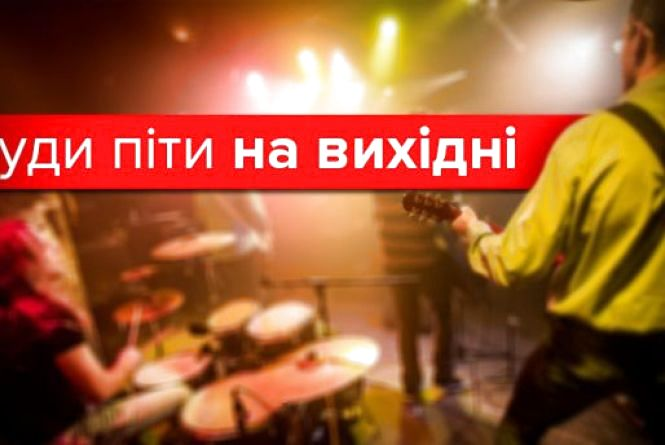 Усі розваги у Тернополі на вихідні